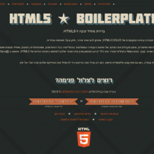 html5 boilerplate בעברית